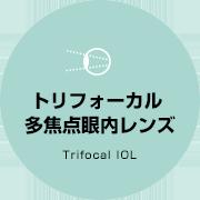 トリフォーカル多焦点眼内レンズ|Trifocal IOL